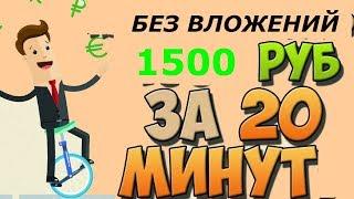 Новейшая система 2018 Заработка в интернете без вложений от 1500 Рублей в день