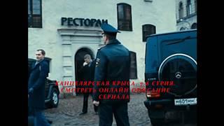 КАНЦЕЛЯРСКАЯ КРЫСА 7, 8 СЕРИЯ (Премьера 2018) ОПИСАНИЕ, АНОНС