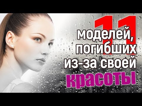 Смотреть фото Красота, несущая смерть: 11 моделей, которые стали жертвой своей привлекательности новости россия москва