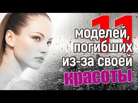 Красота, несущая смерть: 11 моделей, которые стали жертвой своей привлекательности - Познавательные и прикольные видеоролики