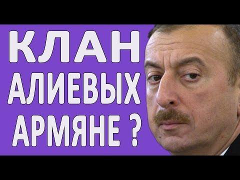 Мать Гейдара Алиева была армянкой?