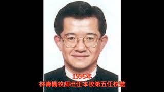 Publication Date: 2019-03-16 | Video Title: 聖公會聖馬利亞堂莫慶堯中學五十周年學校簡史2013