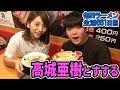 元AKB48の高城亜樹さんとオススメ豚骨ラーメンをすする 博多一幸舎 池袋東口店 【飯…