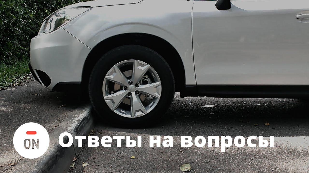 Почему Форестер не может заехать на бордюр? Subaru Forester 2015 - ответы на вопросы