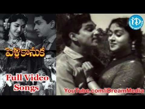 Pelli Kanuka Movie Songs | Pelli Kanuka Telugu Movie Songs | ANR | Krishna Kumari | B Saroja Devi