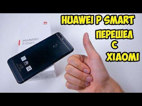Обзор и опыт использования Huawei P Smart. Перешел на Huawei с Xiaomi
