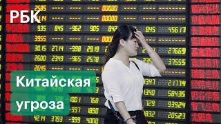 Действия властей КНР вот-вот могут стать причиной мирового кризиса. Разорит ли нас Китай