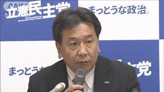 立憲が参院選へ経済公約発表「最低賃金1300円」 (19/06/21)