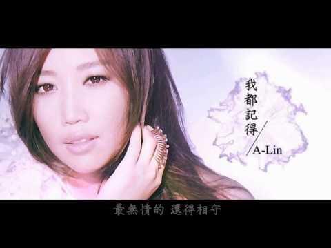A-Lin-《我都記得》「奇人密碼:古羅布之謎」電影主題曲