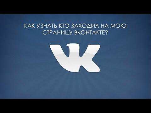 Всё о Вконтакте