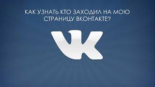 видео Как просматривать гостей Вконтакте. Приложение