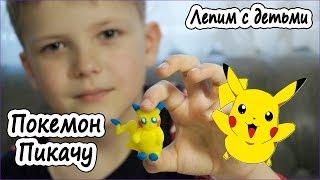Покемон Пикачу * Уроки лепки с детьми из пластилина