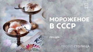 Мороженое в СССР Лекция Сергея Сопелева