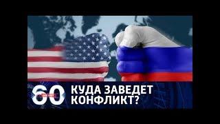 60 минут. СПЕЦВЫПУСК. РОССИЯ – США: куда заведёт дипломатический конфликт? От 01.08.17