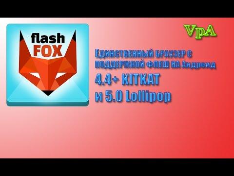 Как включить поддержку Adobe Flash в Android 5.0 Lollipop и КитКат