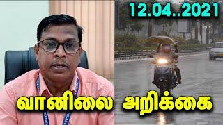 வானிலை அறிக்கை   12-4-2021  Weather report   Vaanilai arikkai