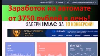 Схема заработка на автомате от 3750 руб в день!|схема заработка на автомате