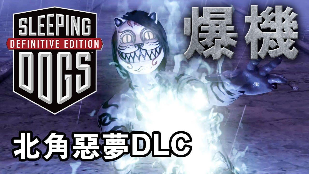 Sleeping Dogs 北角惡夢 DLC | #3 灰飛煙滅的笑面貓 - YouTube