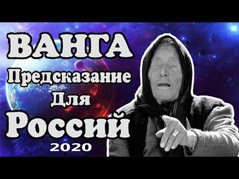 Ванга Предсказание Для РОССИЙ На 2020 год ЧТО БУДЕТ