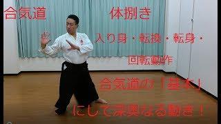 Basic action of Aikido「合気道の肝」合気道 体捌き 入身・転換・転身 基本動作~ぶれない軸と足腰を作る~覇天会 HATENKAI