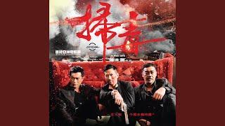 """Xin Zhao Yi Sheng - The theme song of """"The White Storm"""""""