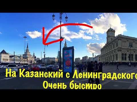 С Ленинградского на Казанский вокзал