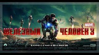«Железный человек 3» — фильм в СИНЕМА ПАРК...