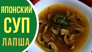 Японский суп лапша с грибами