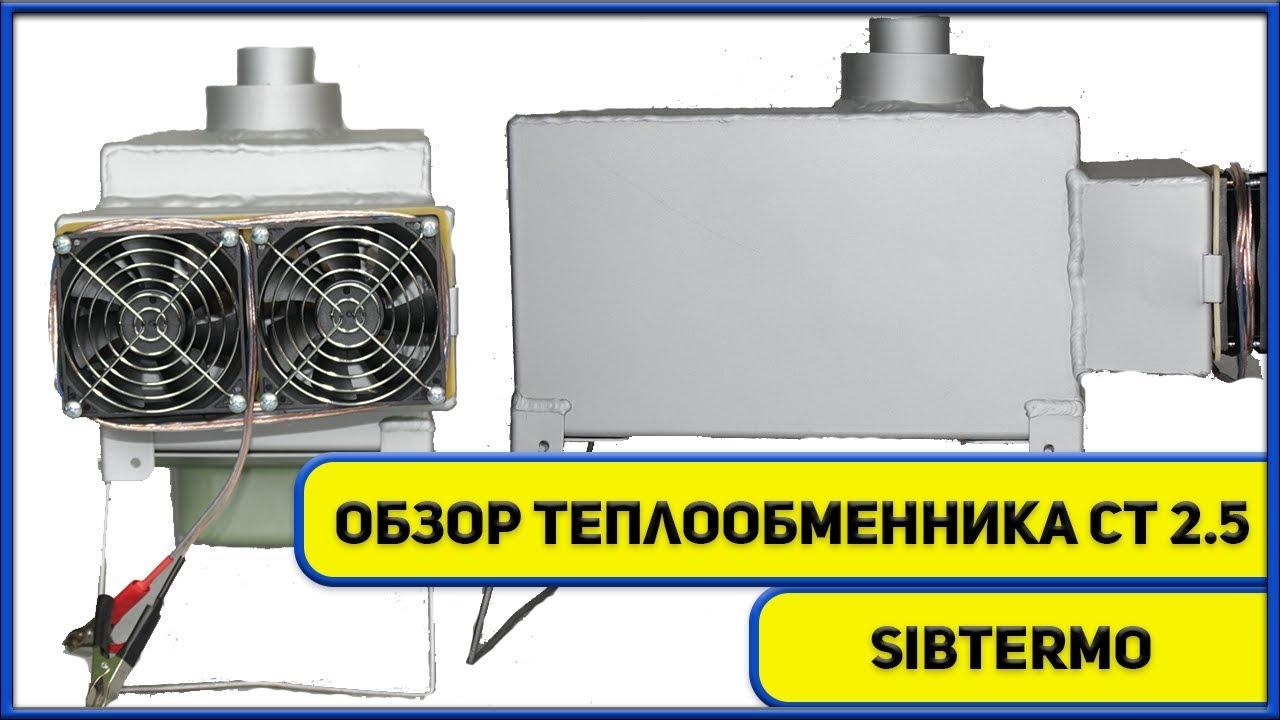 Омский теплообменник для зимней рыбалки Паяный теплообменник Alfa Laval CB20-80H Сергиев Посад
