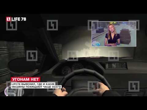 Life78 выяснил, где и какие машины угоняют чаще всего