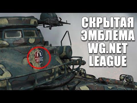 Скрытая эмблема Wargaming.net лиги. Где найти и как купить со скидкой в 50%