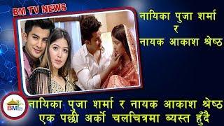 नायिका पुजा शर्मा र नायक आकाश श्रेष्ठ एक पछी अर्को चलचित्रमा ब्यस्त हुँदै  | BM NEWS OCT 16