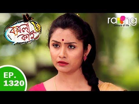 Borola Kai - বৰলা কাই   17th July 2019   Full Episode   No 1320