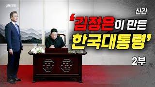 [세뇌탈출] 718탄 - 신간 '김정은이 만든 한국대통…