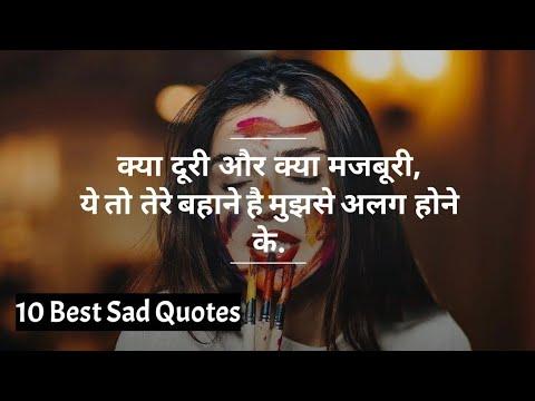 Sad Quotes In Love    दिल को छू लेने वाली शायरी    Shayari , Quotes   