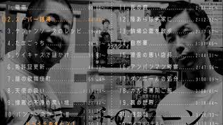 ハライチのラジオでの岩井氏のフリートークまとめです(デブッタンテ、...
