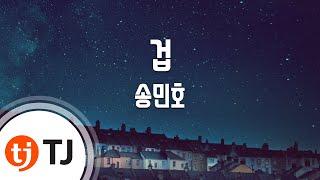[TJ노래방] 겁 - 송민호(Feat.태양) (Fear - MINO) / TJ Karaoke