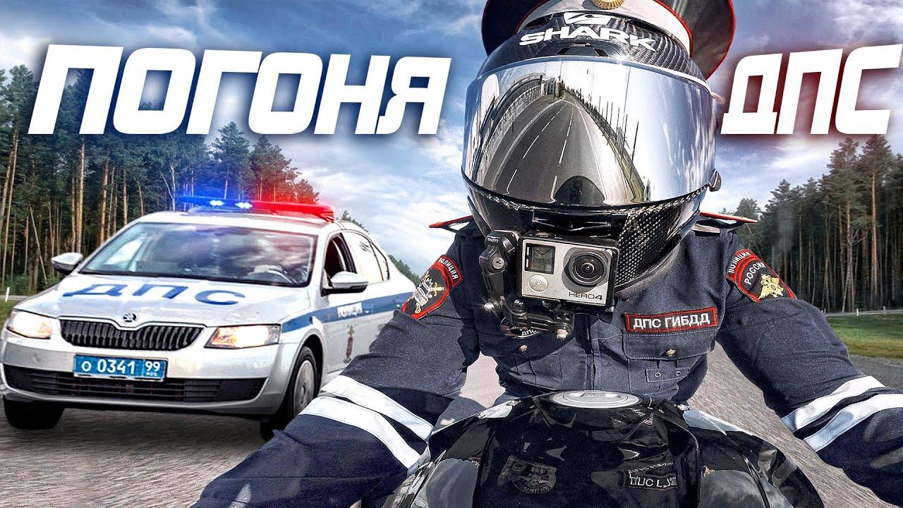 Ухожу от погони ДПС на мотоцикле в костюме Полиции - Реакция людей