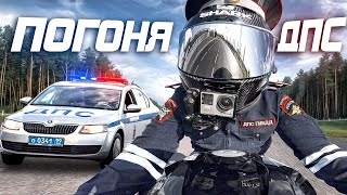 Ухожу от погони ДПС на мотоцикле в костюме Полиции - Реакция людей cмотреть видео онлайн бесплатно в высоком качестве - HDVIDEO