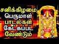 Popular Perumal Devotional Songs | Latest Elumalaiyan Powerful Padal | Best Tamil Devotional Songs