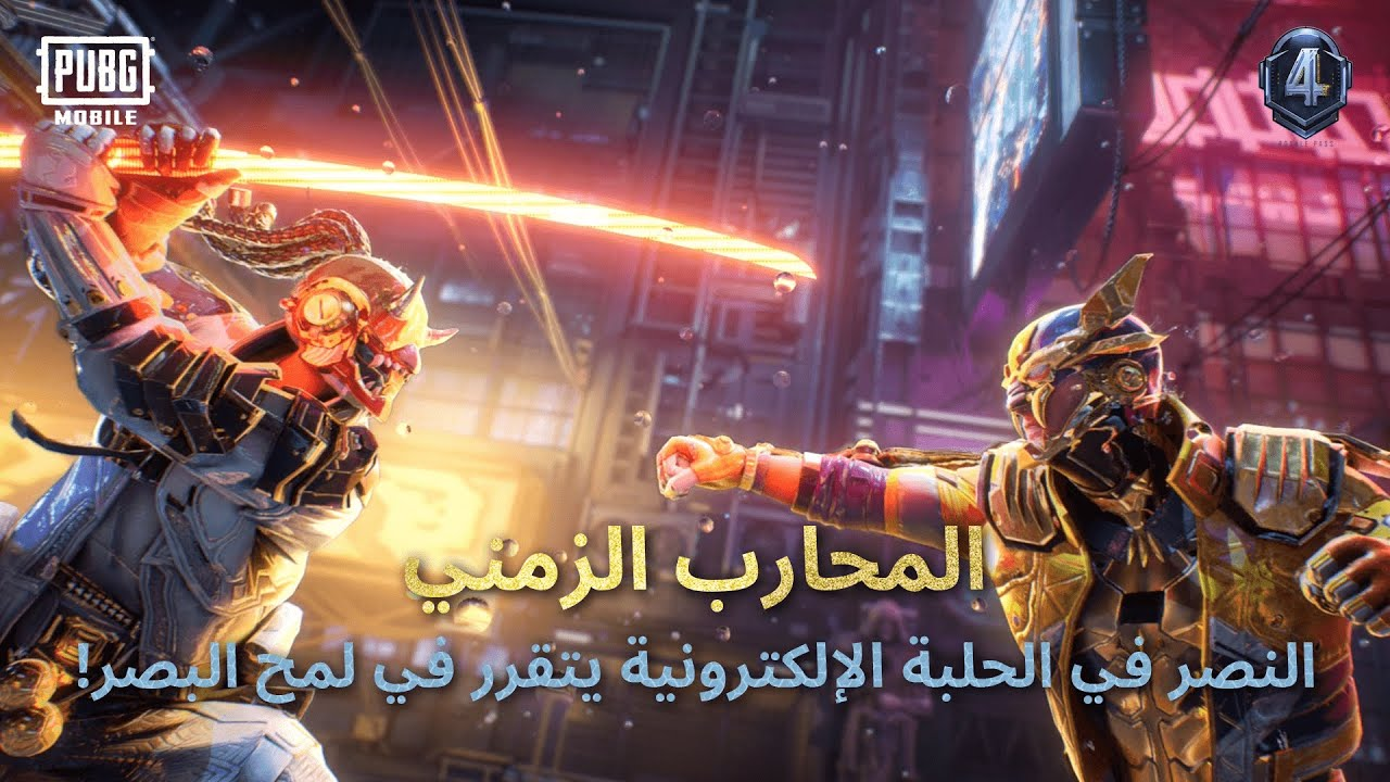 Temporal Warrior Royale Pass رويال باس الشهر 4