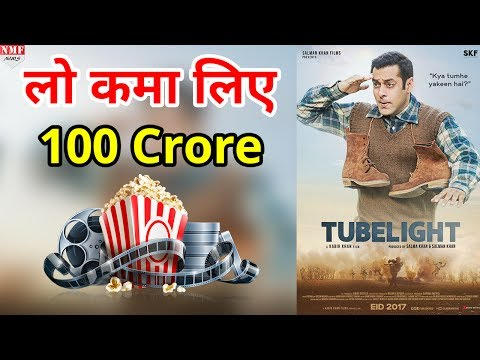 Finally Tubelight ने कमाए 100 Crore   Box Office Collection