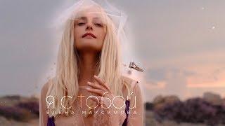 Смотреть клип Елена Максимова - Я С Тобой
