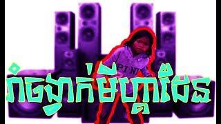 The Best Kids Dance Bek Sloy Migaden Of Ninn Jaa ft Sereymean