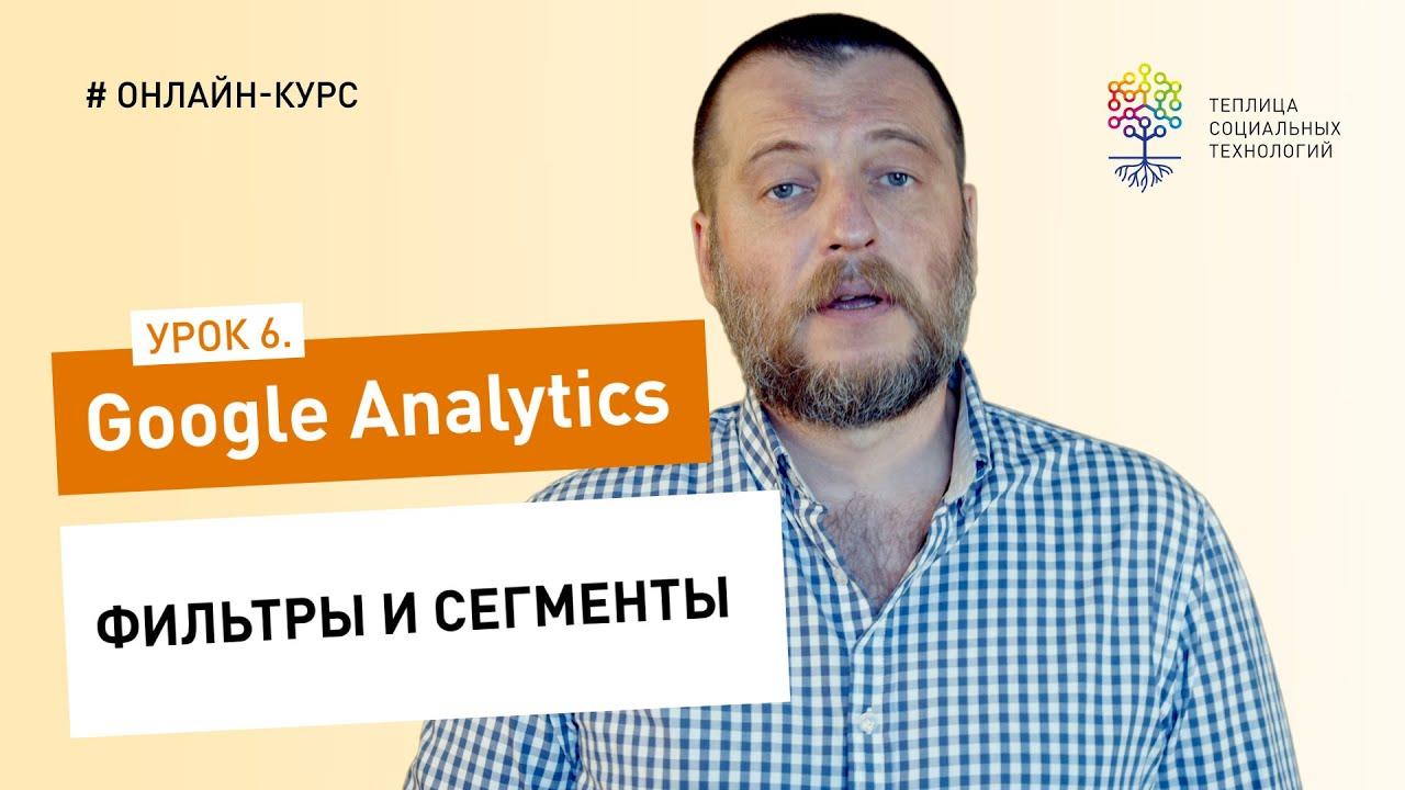 Все о Google Analytics #6: фильтры и сегменты
