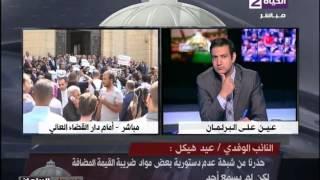 بالفيديو..النائب عيد هيكل: حذرنا من شبهة عدم دستورية بعض مواد