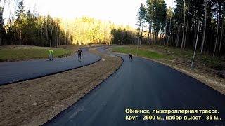 Обнинск. Лыжероллерная трасса (31.10.2015)