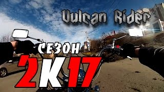 Сезон 2К17 [Vulcan Rider]