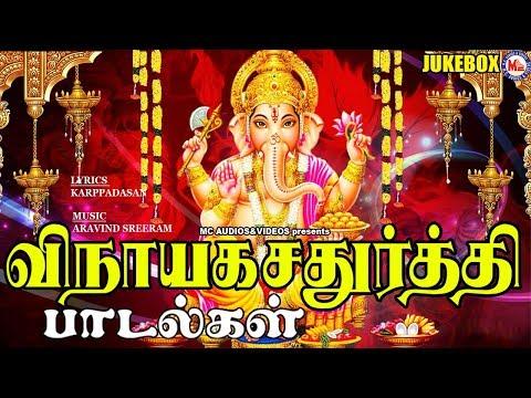 விநாயகசதுர்த்திபாடல்கள் | Vinayaka Chaturthi Songs | Hindu Devotional Songs Tamil | Juke Box