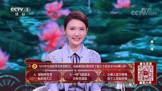 [中国诗词大会]体会毛泽东诗词中的长江风采  CCTV